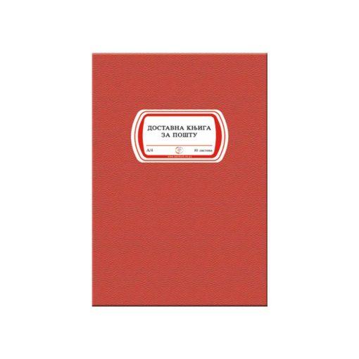 Dostavna knjiga za postu