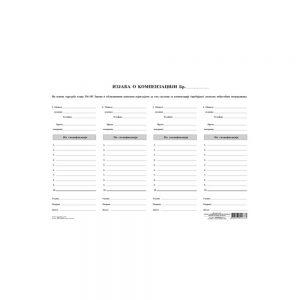 Izjava o kompezaciji A4