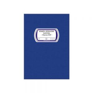 Knjiga izlaznih racuna A4
