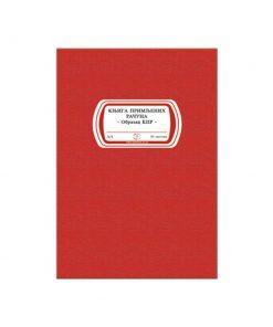 Knjiga primljenih racuna A4