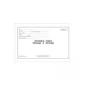 knjiga-prihoda-i-rashoda-pk-1-a4jpg
